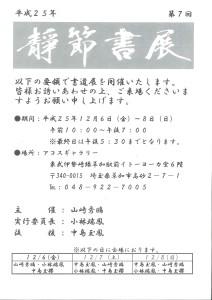 20131123121930763_0001