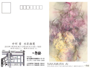 中村愛水彩画展2015