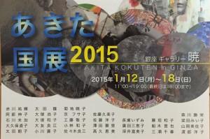 秋田国展2015image