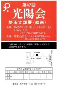 20150131_47th-saitama1