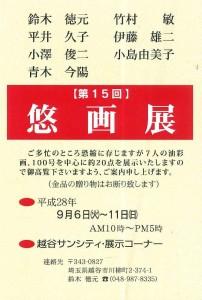 20160822093804419_0001